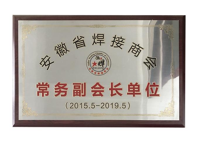 安徽省焊接商会-常务副会长单位