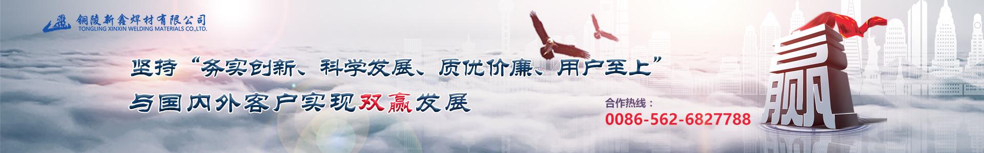 http://www.weldingmaterials.cn/data/images/slide/20200910101826_979.jpg